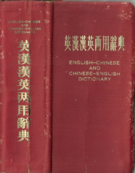 dictionary-cover-1